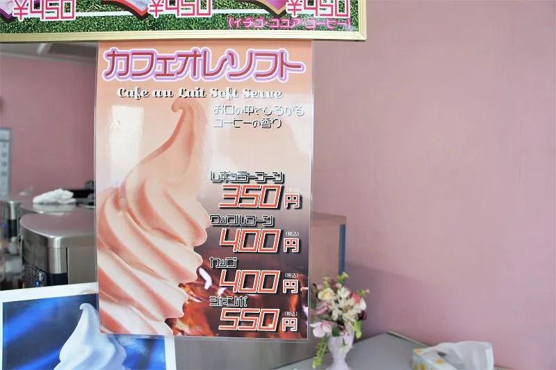 札幌ミルクハウス本店/MILK HOUSE/札幌市