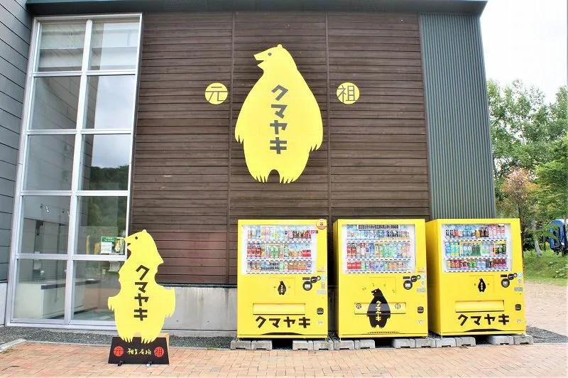 道の駅あいおい/クマヤキハウス/津別町
