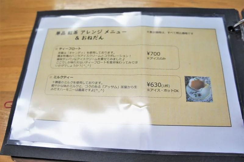 Cafe Clover(カフェクローバー)/清水町