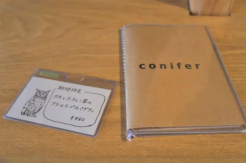 conifer(コニファー)/札幌市中央区