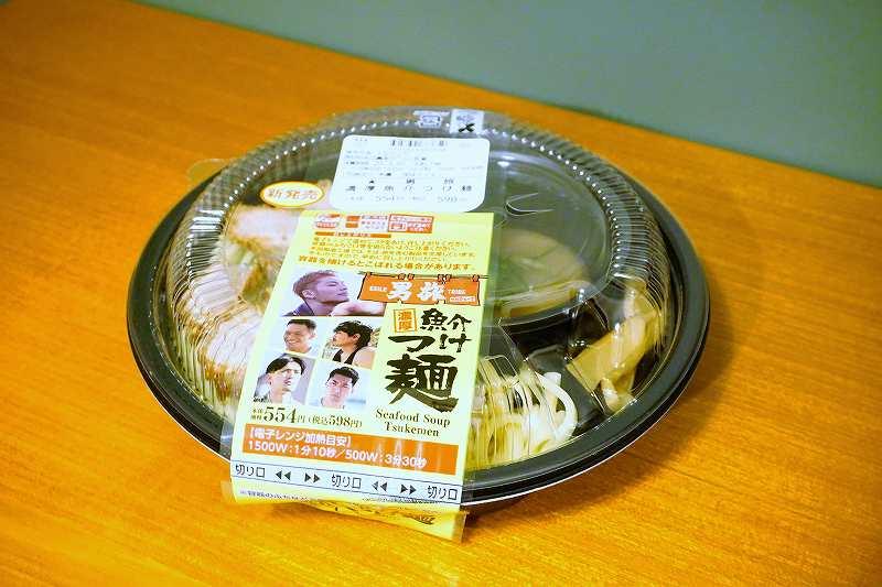 ラーメン通の青柳翔さん監修のつけ麺
