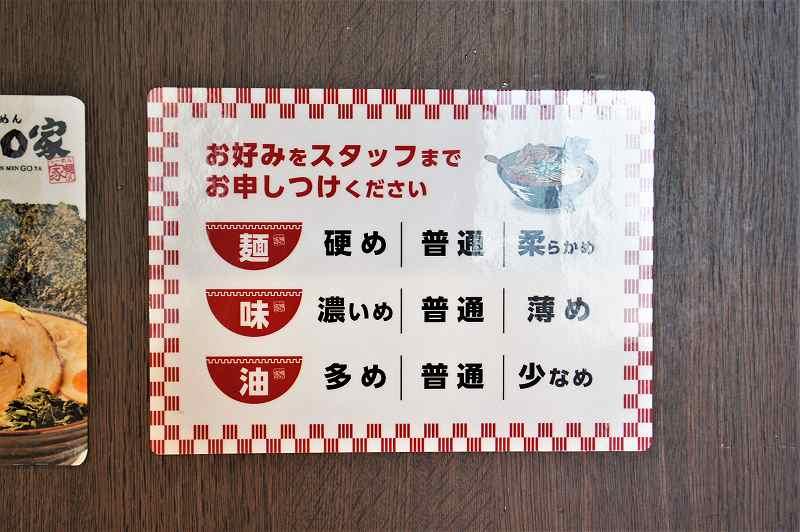 らーめん 麺GO家(メンゴヤ) 新琴似店のお好みオーダー表