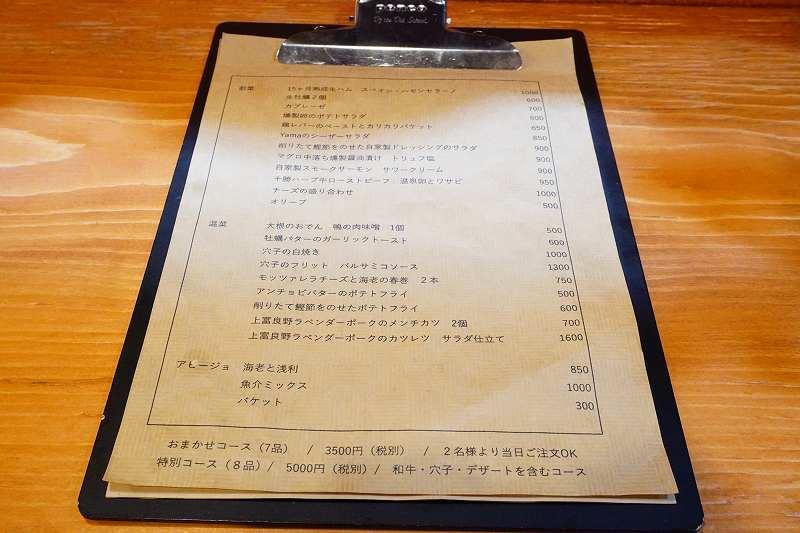 ワイン食堂Yamaの一品メニューがテーブルに置かれている