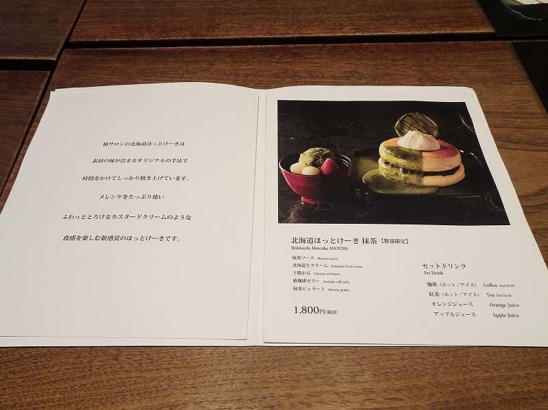 「椿サロン 赤レンガテラス店」の抹茶パンケーキメニュー