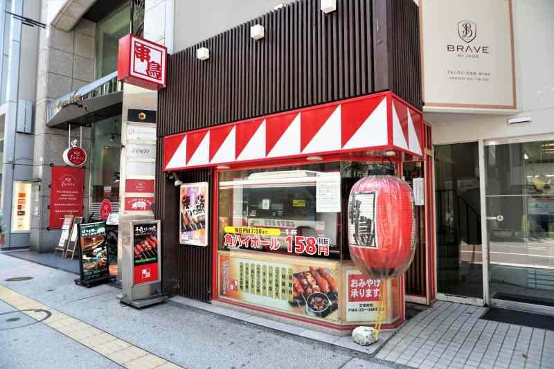 串鳥三番街店の店舗外観