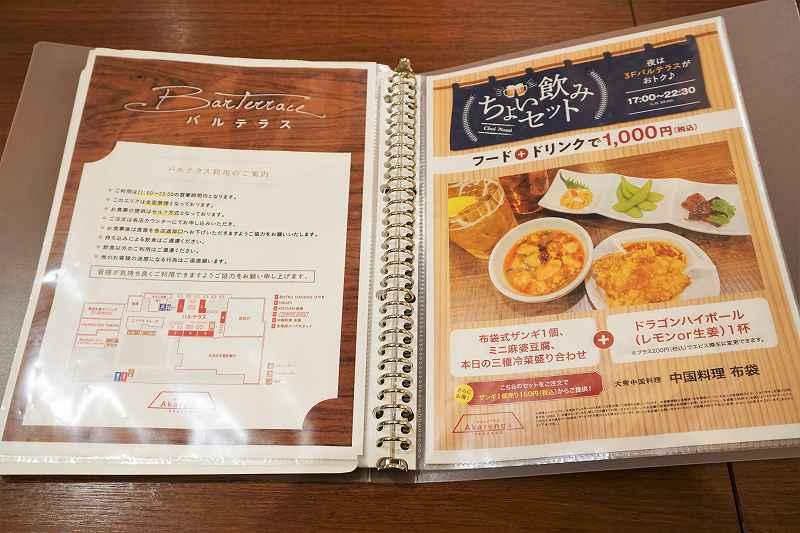 「中国料理 布袋 赤れんがテラス店」のちょい飲みセットメニューがテーブルに置かれている
