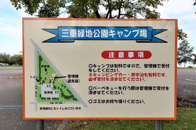 「三重緑地公園キャンプ場」の注意事項