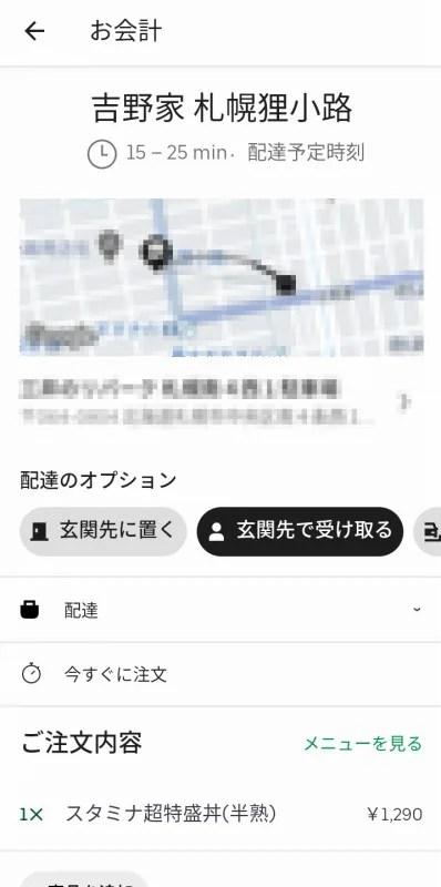 「Uber Eats(ウーバーイーツ)」の受取方法選択画面