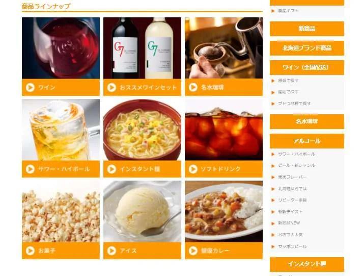 セイコーマートオンラインTOPページ