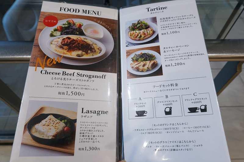 「グラッシェル 札幌ステラプレイス店」のフードメニュー