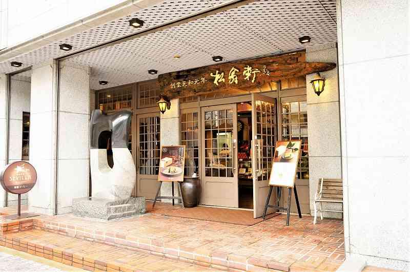 「松翁軒(しょうおうけん)本店」の入口の様子