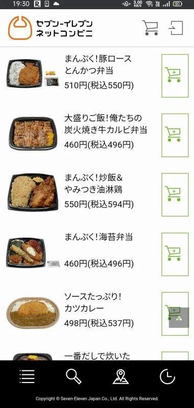 セブンイレブンネットコンビニの商品選択画面