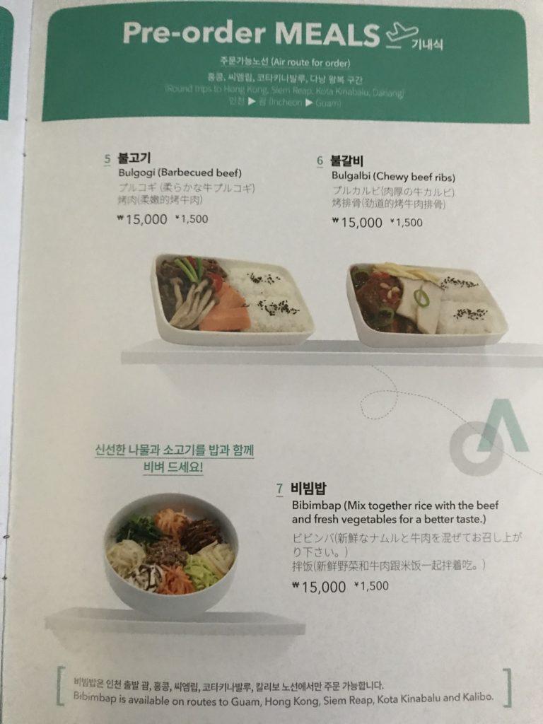 韓国 エアソウル 機内食メニュー