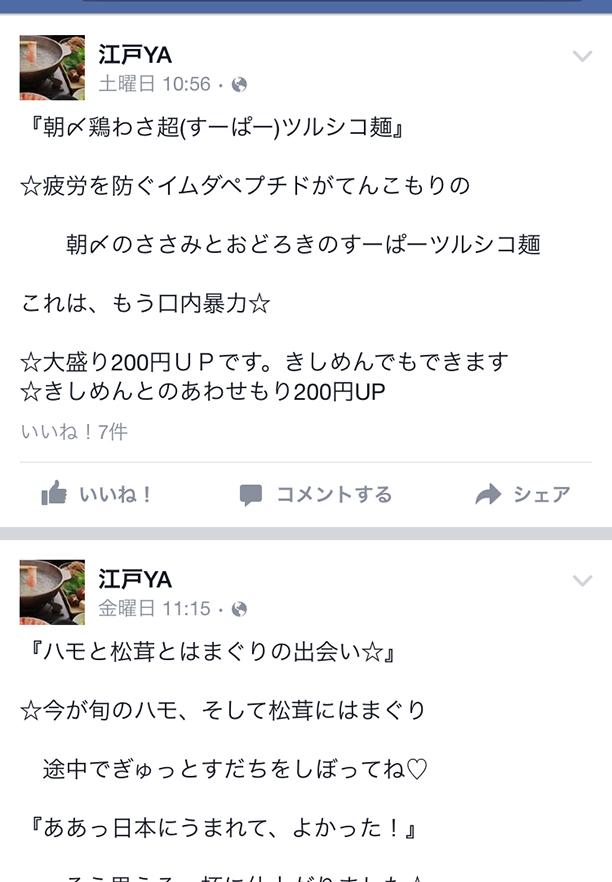 facebook 江戸YA