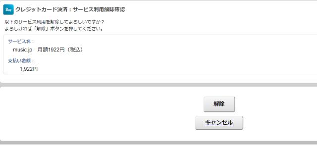 music.jp解約手続き4
