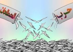 حرب المصطلحات : من معاداة السامية إلى الطائفية