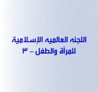 اللجنه العالميه الإسلاميه للمرأه والطفل – 3