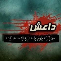 حملة داعش جهل الخوارج واختراق الاستخبارات