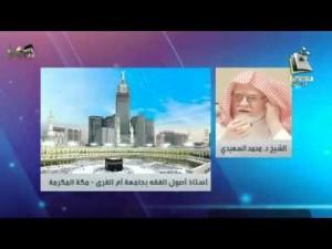 مداخلة د محمد السعيدي في حملة رجال الامن جهاد ورباط