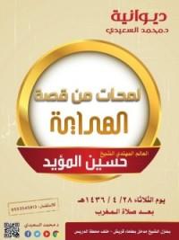 لمحات من قصة الهداية..الشيخ حسين المؤيد