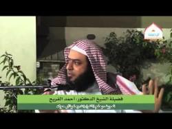 تعريف بعلم القراءات ومايثار حوله الجزء الاول..الشيخ د.أحمد الفريح