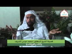 وقفات مع تاريخ الدعوة..د.محمد موسى الشريف