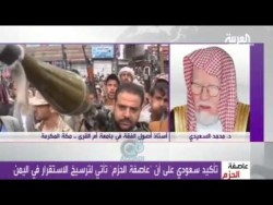 د محمد السعيدي في الفقه الإسلامي لا يوجد الحرب على الطوائف ولكن يوجد الحرب على البغاة