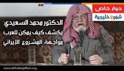 حوار شؤون خليجية مع د.محمد السعيدي..الجزء الثاني