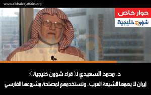 حوار قراء شؤون خليجية مع د.محمد السعيدي