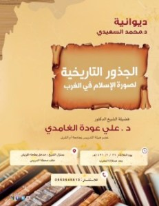 الجذور التاريخية لصورة الإسلام في الغرب..د.علي الغامدي