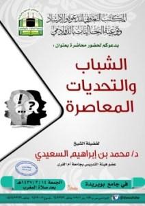 الشباب والتحديات المعاصرة..محاضرة د.محمد السعيدي مكتب الدعوة بالدوادمي