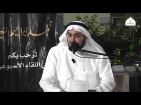 المجتمع السعودي والتغير مع د  محمد السلومي
