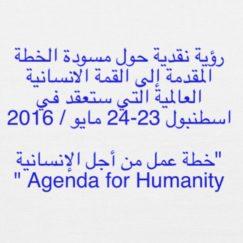 رؤية نقدية حول مسودة الخطة المقدمة للقمة الانسانية