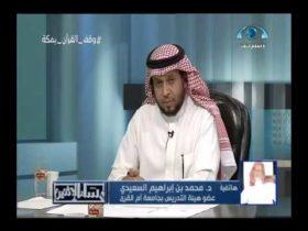 تعليق د محمد السعيدي على مؤتمر الشيشان