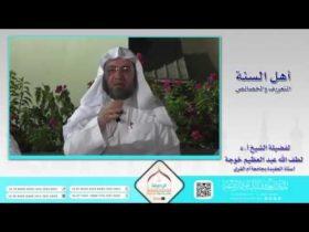 ديوانية د محمد السعيدي   أهل السنة التعريف والخصائص مع أ د لطف الله خوجة
