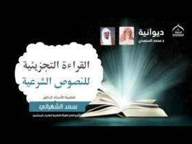 #ديوانية_محمد_السعيدي  القراءة التجزئية للنصوص الشرعية ـ مع الأستاذ الدكتور سعد الشهراني