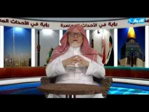 رؤية شرعية ـ معالم المؤامرة في القضية السورية 1 ـ الدكتور محمد السعيدي ـ حلقة 7