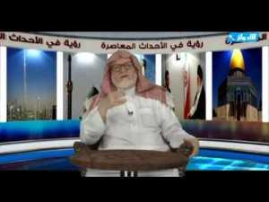 رؤية شرعية ـ موقف المسلم من نواقض الإسلام ـ الدكتور محمد السعيدي ـ حلقة 18