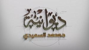 المحبة تلك العبادة الغائبه ll د. محمد بن إبراهيم السعيدي