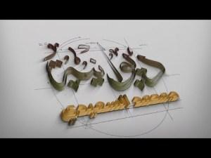 الهدر الغذائي ووسائل مقاومته تجربة جمعية إكرام لحفظ النعمة نموذجا ll الشيخ – أحمد حربي المطرفي
