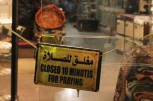 اقتصادُنا وإغلاق المحال التجارية وقت الصلاة.