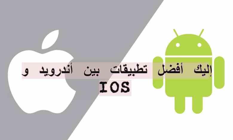 Photo of إليك أفضل تطبيقات بين أندرويد و IOS حتى الأن