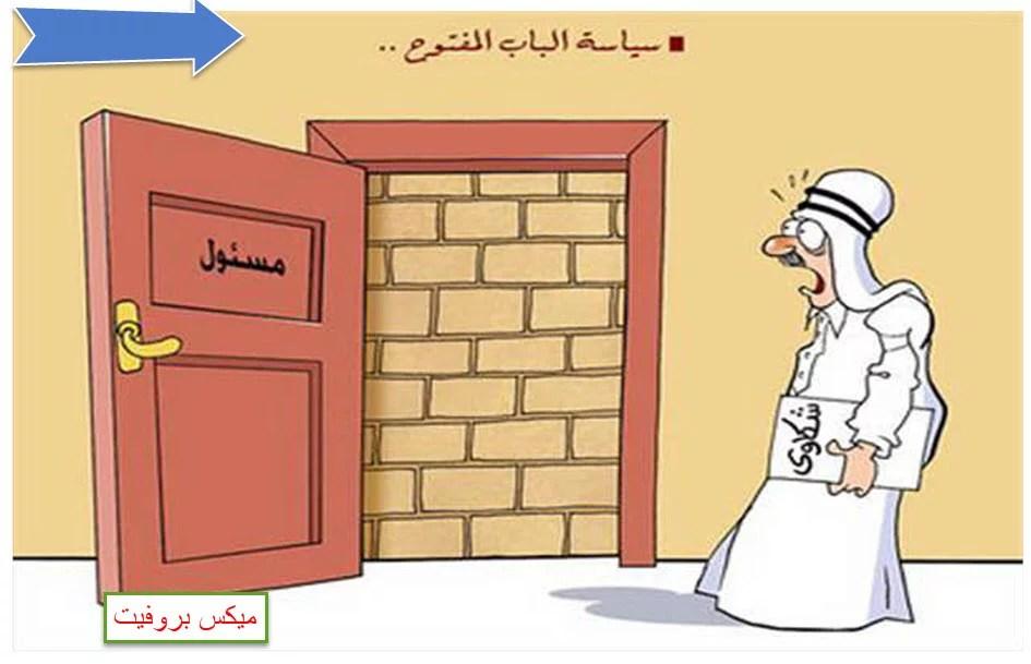 الباب المفتوح - سياسة الباب المفتوح