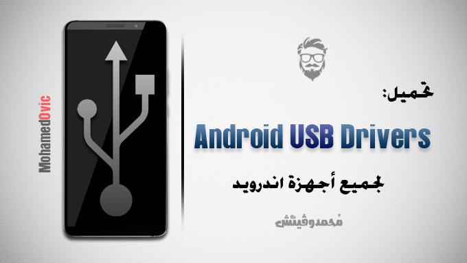 تحميل تعريفات USB Drivers لأجهزة أندرويد الذكية   جميع هواتف اندرويد
