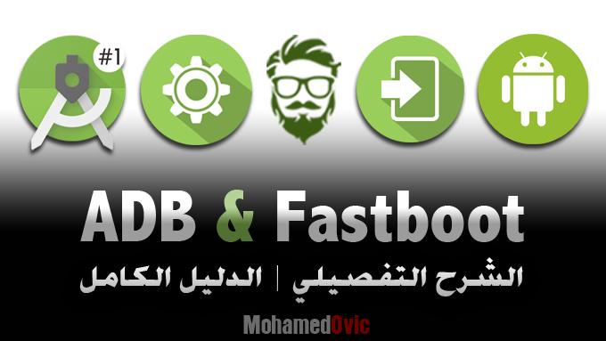 شرح كيفية تثبيت أدوات ADB   Fastboot على أنظمة Windows في ثوانٍ معدودة!