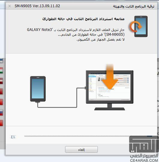 تحميل الرومات الرسمية 4 5 ملفات لصيانة هواتف Samsung Galaxy