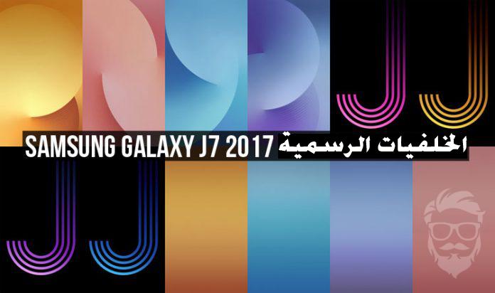 [تحميل] الخلفيات الرسمية لجهاز Samsung Galaxy J7 2017 بدقة HD