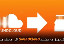 download music from soundcloud straight to your android device