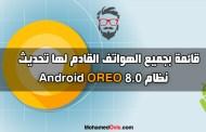 قائمة بجميع الهواتف القادم لها تحديث نظام أندرويد Android Oreo 8.0