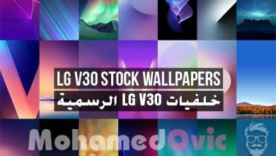 Download LG V30 Stock Wallpapers Mohamedovic